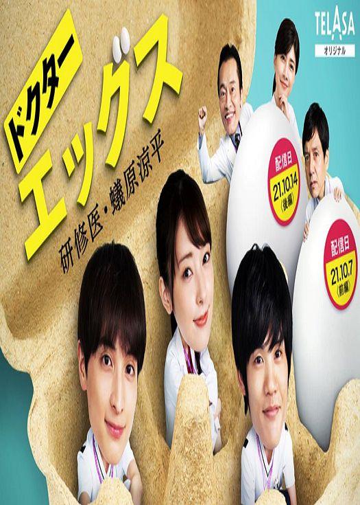 DoctorEGGS研修医・蚁原凉平